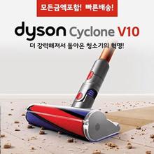 [Dyson] Cyclone V10 Absolute (Copper-Nickel)