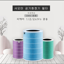 xiaomi mijia Air purifier filter