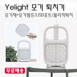 小米Yelight 灭蚊灯 驱蚊器 电蚊拍