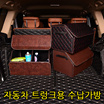 자동차 승용차 트렁크 수납가방