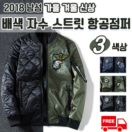 夹克外套男士双面穿2018秋冬新款欧美风空军一号休闲厚飞行服男装