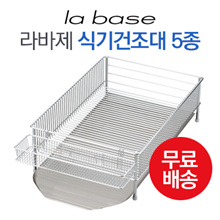 Stainless steel la base / tableware dryer rack / tableware dryer DLM-8688, DLM-8690, DLM-8775, DLM-8585, DLM-8563