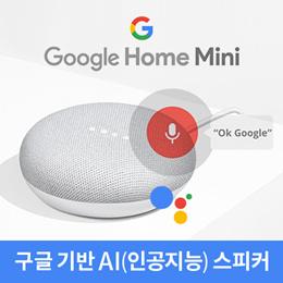 ★최저가★[Google] 구글홈 미니 / Google Home Mini / 무료배송 / 인공지능스피커 / 영어공부 / 익일발송