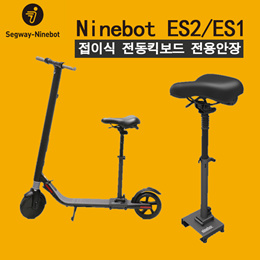 Ninebot ES2/ES1 电动滑板车专用座椅 / 正品保证