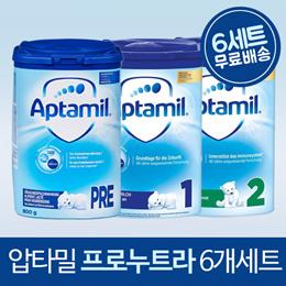 [압타밀] 프로누트라 6개세트 (프레~1단계/2단계) 모든금액포함
