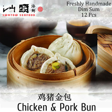 [Swatow Restaurant] 12pcs Chicken and Pork Bun! 鸡猪金包! Freshly Chilled Dim Sum Delivery!