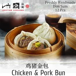 [Swatow Restaurant] 12pcs Chicken and Pork Bun! 鸡猪金包! Freshly Chilled Dim Sum Delivery!