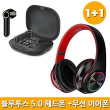 【1+1!!!】무선블루투스 5.0 헤드폰 접이식+무선 HIFI이어폰 스마트터치/ HD통화/자동연결