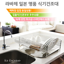 ★ ★ Top Products Purchase Kyouten Raba Japanese luxury tableware drying rack / vase with tax / stainless steel rust resistant! Authentic kitchen utensils quality!