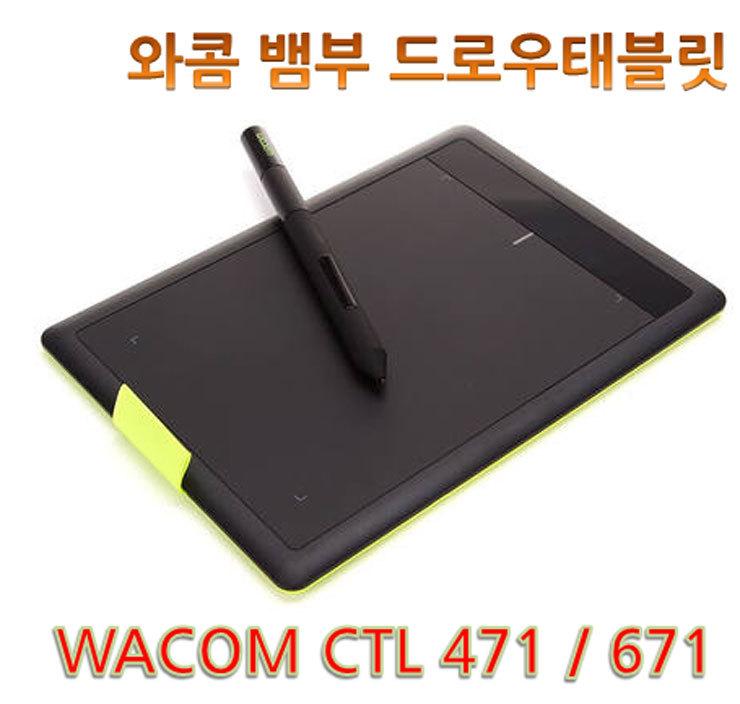 Wacom Bamboo 繪圖數位板 CTL 471 671 支持MAC PC 1024筆壓 畫畫 記筆記