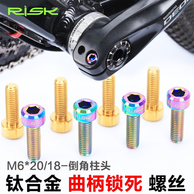 Risk M6x18/20mm Qu Bingsuo mountain bike color die TC4 titanium alloy screw  disc brake clip fixing