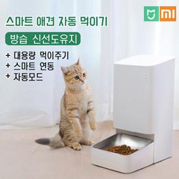 小米米家宠物自动喂食器