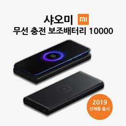 [샤오미] 샤오미 휴대폰 무선충전 보조배터리 10000mAh / 무료배송