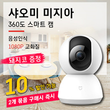 Xiaomi Mijia smart camera PTZ version 360 degree panoramic HD mobile phone home network surveillance camera