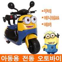 Children electric motor