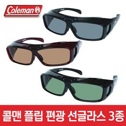 3色 Coleman コールマン オーバーグラス 偏光サングラス UV メガネの上から 跳ね上げタイプ 黒・ブラウン・グリーン・COV01