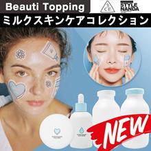 ★2017 NEW★3CE★ホワイトミルククリーム/牛乳クリーム /ミルククッション/ミルクスリーピングパック 3CE White Milk Cream