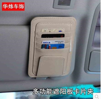 Qoo10 car glasses folder box car car sun visor bill business card car glasses folder box car car sun visor bill business card holder card holder storage car colourmoves
