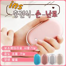 Ins hand warmers treasure treasure waterless USB charging hand warmers warm palace treasure mobile power
