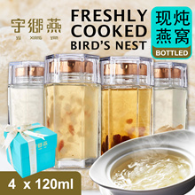 Heartwarming Gift Idea★FREE QX Quick ★ Freshly Cooked Bird Nest [ 4 bottles x 120ml ]