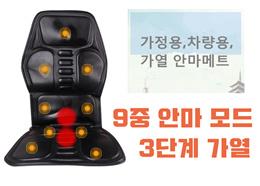 YIJIACar massager/neck /loin massager/ Household massage pad车载按摩器颈椎颈部腰部汽车家用按摩坐垫靠垫椅垫加热全身多功能