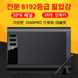 가오몬 1060 PRO 드로잉 태블릿 / 패드포함 / GAOMON 1060 PRO / 5080 LPI / 디자인 / 패드 / 포토샵 페이트 일러스트 / 가성비 최고 / 정품보장