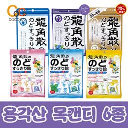 ★초특가 타임세일★ 용각산 목캔디 파우치타입 6가지맛 기획 / 최저가 / 믿고구매하는 코코마이!