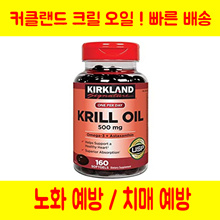 (Lowest price of quench) Costco Kirkland Krill Oil Krill Oil 500 mg 160 Soft Gel