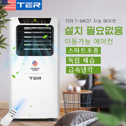 미국 TER 냉풍기 / 이동식 스탠드형 에어컨 /  최저 온도 16℃ / 초스피드 냉각 / 제습공능까지 포함한  에어컨 / 친환경 안전 에어컨 / 무료배송/쿠폰가15USD