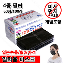 ★ Q10 lowest price Japan export product fine dust tapa triple filter / 4 double filter mask PM 2.5 disposable mask ★ 50 pieces / 100 pieces / yellow dust and fine dust block