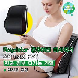Royalstar 경추허리 마사지기기 / 온열 마사지 베개 온열 찜질 / 다기능 가열 진동 자궁 경부 마사지 베개