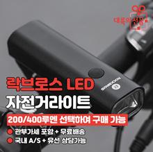 ROCKBROS Bike Light Electric Kickboard LED Headlight