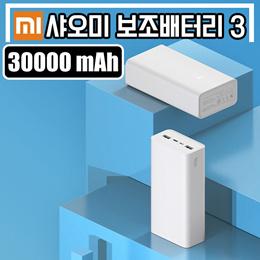 小米移动电源3 30000mAh 快充版