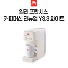 Illy Francis Coffee Machine Y3.3 White