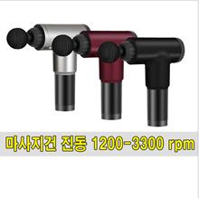 Massage gun Muscle Relaxation 1200-3300 rpm Home Fitness Equipment