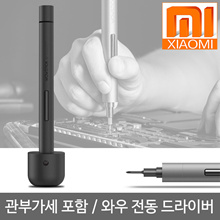 Xiaomi Wow stick electric driver set / pipe with tax / free shipping