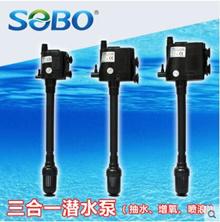 SOBO triple feed pump pump tank aquarium aquarium submersible pump filter oxygen pump