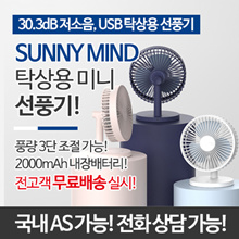 ★ Free Shipping! SUNNY WIND Desktop fan / 3 stage air volume adjustable / 2000mAh internal battery / 3 colors available / Free Shipping