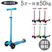 マイクロスクーター MICRO SCOOTER キックボード 5才~体重50kg マキシ・マイクロ・デラックス Micro Maxi DELUXE kick board w/ Joystick