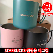 Starbucks China Starbucks Camping Mug 1+1 Tumbler 355ml
