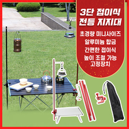 户外超轻铝合金折叠迷你小灯架 三折便携式露营野餐桌固定小灯杆