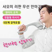 Xiaomi lefan wireless massage bar / xiaomi massage bar // FREE SHIPPING // handy massager / 5-stage force control