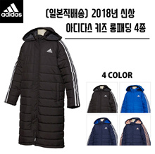 2018 Adidas Long Boa Court for Kids