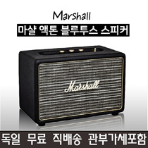 ★ Coupon $ 165 ★ Marshall Marshall Acton Bluetooth Speaker / Marshall Acton Bluetooth Speaker / Wireless Speaker / Portable Speaker /