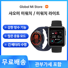 ★Free Shipping★ Xiaomi Mi Watch/Mi Smart Watch Light Mi Band/11 Exercise Modes/Waterproof to 50m/Auto Brightness Adjustment Support
