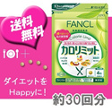 "★ Free Shipping / mail service ★ FANCL FANCL Karo limit about 30 times / 1 bag 120 grain sweet, greasy things ""I want to eat!"" At ... full eat Kimi good Kyi!"
