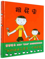 My Little Follower|跟屁虫*Simplified Chinese*age3-6岁