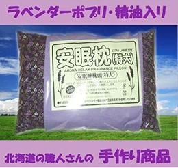 ★FREE SHIPPING★Japan hokkaido furano lavender  pillow from Hokkaido 3size!!