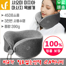 [Latest Release] Shiomi Mijia massage neck pillow / massage massage pillow / massage pillow / portable neck pillow / 45DB Noise / 3,000 times life / amount: 390g / Free Shipping