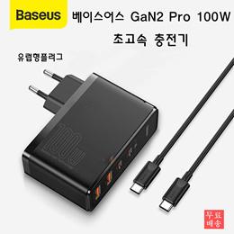 베이스어스 baseus GaN2pro 100W 초고속 멀티 충전기 유럽형플러그 / 2C+2U 멀티포트 / 다양한 퀵 차지 지원 / 노트북 핸드폰 충전 / 무료배송
